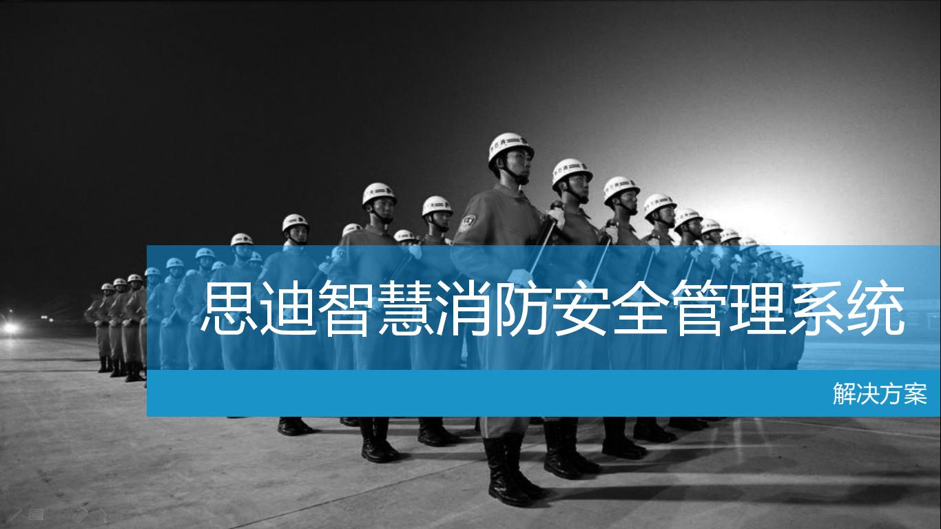 平安彩票APP智慧消防安全管理系统
